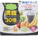 満腹30倍 ダイエットスムージー ブラック(150g)【満腹30倍】