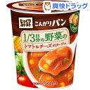 じっくりコトコト こんがりパン 1/3日分の野菜のトマト&チーズポタージュ(1コ入)【じっくりコトコト】