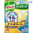 クノール カップスープ 冷たい牛乳で作るコーンポタージュ(3袋入)【クノール】