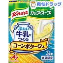 クノール カップスープ 冷たい牛乳でつくるコーンポタージュ(3袋入)【クノール】