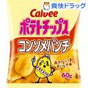 【訳あり】カルビー ポテトチップス コンソメパンチ(60g)【カルビー ポテトチップス】[お菓子 おやつ]
