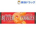 バタークッキー(15枚入)[お菓子 おやつ]