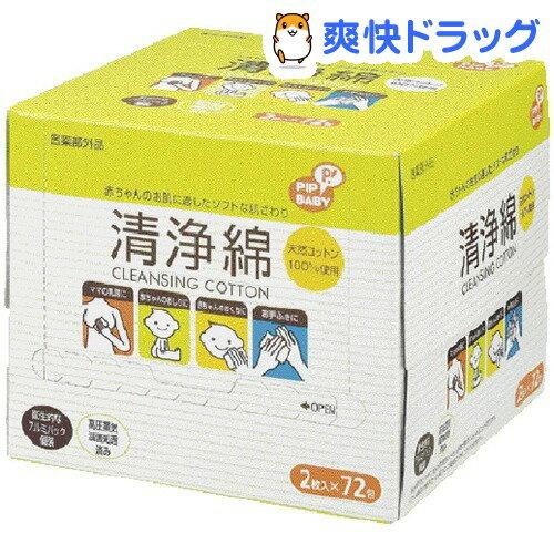 ピップベビー 清浄綿(2枚*72包入)【ピップベビー(PIP BABY)】[衛生用品 ベビ…...:soukai:10023888