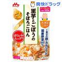 大満足ごはん 里芋とごぼうのそぼろごはん G15(120g)【大満足ごはん】[ベビー用品]
