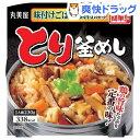 とり釜めし 味付けごはん付き カップ(230g)[レトルト インスタント食品]