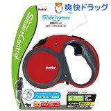 ペティオ スタイルトレーナー リールリード スマートコントロール レッド S(1コ入)【ペティオ(Petio)】[犬 リード]【】