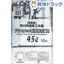 市川市指定 プラスチック用 ごみ袋 45L IW-14(10枚入)