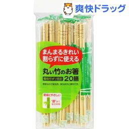 丸い竹のお箸 ポリ完封(20膳)