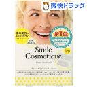 スマイルコスメティック ティースホワイトパック ハミガキ 歯磨き粉