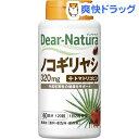 【今だけエビオス錠サンプル付】ディアナチュラ ノコギリヤシ 60日分(120粒)【Dear-Natura(ディアナチュラ)】