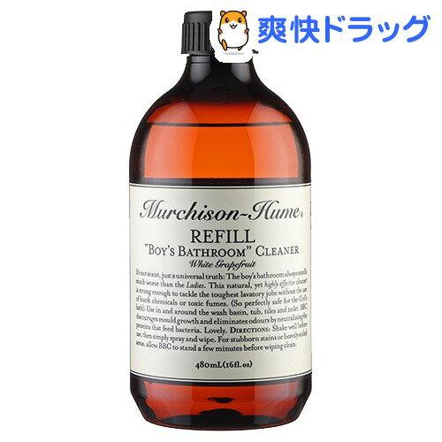 ボーイズバスルームクリーナー ホワイトグレープフルーツ 480mlレフィル(1コ入)【マーチソン・ヒューム(Murchison-Hume)】