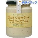 サンクゼール テーブルソース オニオンマスタードマヨネーズソース(215g)【サンクゼール】