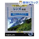 マルミ DHG レンズプロテクト 82mm スタンダードタイプ(1コ入)【送料無料】
