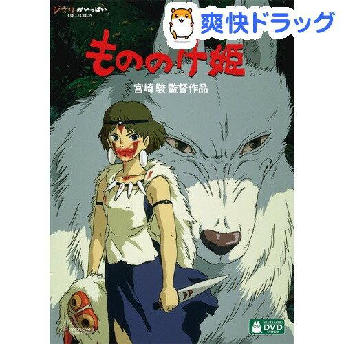 もののけ姫<DVD>(2枚組)[おもちゃ]【送料無料】...:soukai:10487126