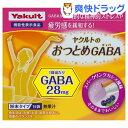 ヤクルトのおつとめGABA(ギャバ)(15袋入)【ヤクルト】