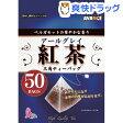 ショッピング紅茶 アバンス アールグレイ紅茶 三角ティーバッグ(50包)【アバンス】[アバンス アールグレイ紅茶 紅茶]