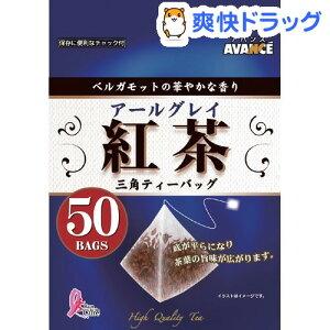 アバンス アールグレイ紅茶 三角ティーバッグ(50包)【