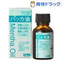 大洋製薬 ハッカ油(20mL)[ストレス解消 ハッカ油 20ml 花粉対策]