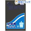 ゴミ袋 分別ペール用 45L 黒 SB-4(10枚入)[キッチン用品]