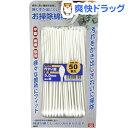 SK11 お掃除綿棒 円すい型ロング 紙軸 OM-16(50本入)