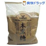[这] 2480日元以上(500克)★★砂糖税[本黒糖(500g)]