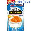 【在庫限り】液体ブルーレットおくだけ 除菌EX お試し スーパーオレンジ(70mL)【ブルーレット】