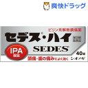 【第(2)類医薬品】セデス・ハイ(40錠)