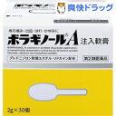 【第(2)類医薬品】ボラギノールA注入軟膏(2g*30コ入)【ボラギノール】