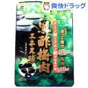 黒酢梅肉エキス球(60球)★税込2980円以上で送料無料★