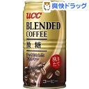 UCC ブレンドコーヒー 微糖(185g*30本入)