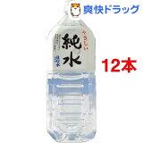 やさしい純水(2L*6本入*2コセット) 【HLSDU】 /[ミネラルウォーター 水]【】