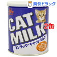 森乳サンワールド ワンラック キャットミルク(270g*2コセット)【ワンラック(ONELAC)】[猫 ミルク]【送料無料】