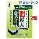 食事のおともに食物繊維入り緑茶(6g*60包*2コセット)【送料無料】