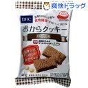 【訳あり】DHC おからクッキー 紅茶(40g)【DHC】[ダイエット おやつ]