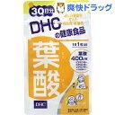 DHC 葉酸 30日分(30粒)【DHC】[サプリ サプリメント dhc]