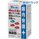 【第3類医薬品】ファスコン整腸錠プラス(160錠)