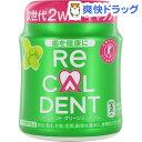 リカルデント グリーンミントガム ボトル(140g)【リカルデント(Recaldent)】