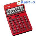 キヤノン 電卓 レッド KS-1220TU-RD(1台)【送...