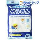 お徳用タオル ぞうきん ホワイト ZT005(10枚入)...