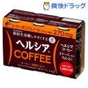 ヘルシアコーヒー 微糖ミルク(185g*3本入)【ヘルシア】