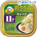 ビタワングー 鶏ささみ キャベツ 11歳以上(100g)【ビタワン】