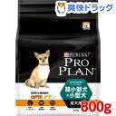 プロプラン 超小型犬・小型犬 成犬用(800g)【プロプラン(ProPlan)】