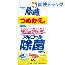 フマキラー アルコール除菌タオル つめかえ用(80枚)【フマキラー アルコール除菌シリーズ】