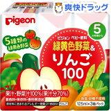 ピジョン ベビー飲料 緑黄色野菜&りんご100(125mL*3本入)[飲料?ジュース類 ピジョン]【RCP】