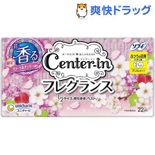 【企画品】センターイン コンパクトフレグランス フローラルチェリーの香り ふつうの日用(22コ入)【センターイン】