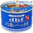 デビフ 国産 ひな鶏レバーの水煮(150g)【デビフ(d.b.f)】