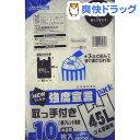 強度宣言 取っ手付き ごみ袋 半透明 45L(10枚入)