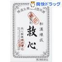 【第2類医薬品】救心(60粒)【送料無料】