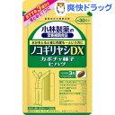 小林製薬 栄養補助食品 ノコギリヤシDX(90粒)【小林製薬の栄養補助食品】