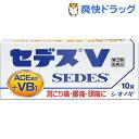 【第(2)類医薬品】セデスV(30錠)